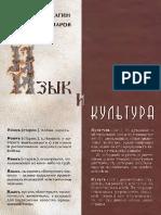vereshchagin_em_kostomarov_vg_iazyk_i_kultura.pdf