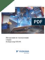 Инструкция по экплуатации 609612 (1).pdf