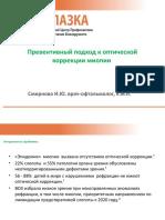 Превентивный подход к оптической коррекции миопии