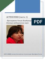 Проскурина астенопия аккомодация p1