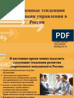 Современные тенденции организации управления в России