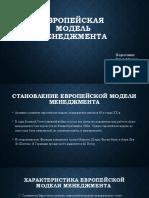 Европейская модель менеджмента