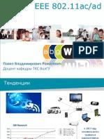 Технология IEEE 802.11ac