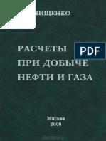 Мищенко И.Т. Расчеты при добыче нефти и газа.pdf