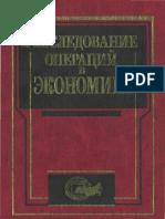 Кремер_Issledovanie_operatsy_v_ekonomike.pdf
