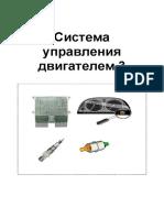 EMS 3 textbook mini1