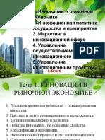 Tema_1.pptx