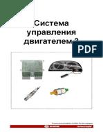 EMS 3 textbook
