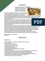 C&C Napoleonics Expansion 2 rus
