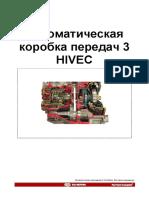 AT 3 HIVEC advanced textbook