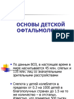 ОСНОВЫ ДЕТСКОЙ ОФТАЛЬМОЛОГИИ.ppt