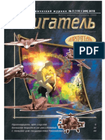 dvigatel-5-2018.pdf