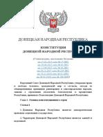КОНСТИТУЦИЯ ДНР.docx