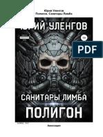 JUrii_Ulengov_Poligon._Sanitary_Limba.rtf