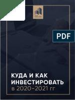 Kniga_po_investirovaniyu_2020__ver.2.pdf