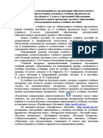 metd-rek-10kl-profil-rus.docx