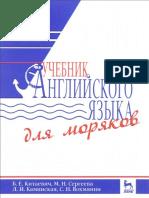 Китаевич Б.Е., Сергеева М.Н. и др. - Учебник английского языка для моряков - 2017.pdf