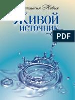 _Анастасия Новых, Живой источник