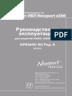 e360_Operating_Manual_RU.pdf