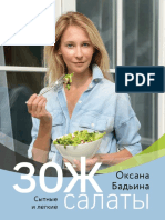 Бадьина О. - ЗОЖ-салаты. Сытные и легкие (Кулинария. Зеленый путь) - 2020