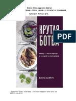 Савчук Е. - Крутая ботва (Кулинария. Зеленый путь) - 2020