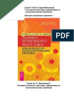 Галло. Техники Точечного Массажа. Избавление От Психологических Проблем (Медицина Намерения. Практика) 2010