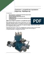 Construcția și particularitățile motorului de pornire PD-10