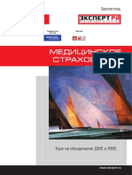 Медицинское страхование курс на объединение ДМС и ОМС