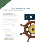 HeadHunterBarometr.pdf