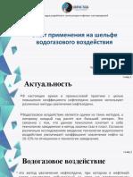 Презентация, Бестова С.Е..pptx