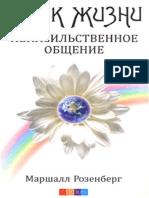 Язык жизни. Ненасильственное общение.pdf