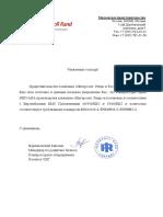 2009-08-02---ЕМС.pdf