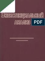 yekzistentcialnii_analiz.pdf