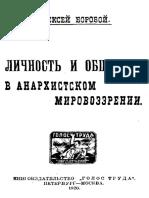 Алексей Боровой - Личность и общество в анархистском мировоззрении.pdf