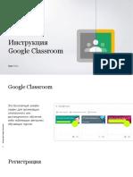 NEW_Инструкция Google Classroom