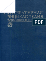 Literaturnaya_entciklopediya_terminov_i_ponyatij._2001.pdf