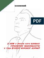 Виталий Масловский. С кем и против кого воевали украинские националисты в годы Второй мировой войны