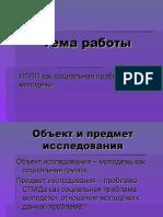 Презентация ИППП