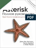 Ван Мегеллен Дж. и Др. - Asterisk. Полное Руководство. Open Source Телефония Для Предприятия (2020)