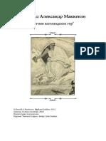 Богиня шотландских гор.pdf