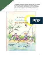Сутеев В.Г. Забавные истории