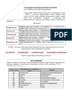 Chinese_Military_Aircraft_Designations.pdf