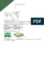 初二地理测验答案.pdf