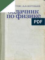 Chertov