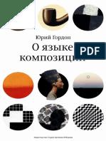 О языке композиции.pdf