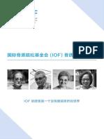 IOF-Compedium-of-Osteoporosis-chinese-WEB.pdf