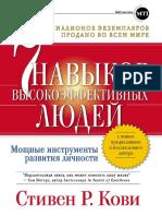 Семь навыков высокоэффективных людей ( PDFDrive )