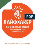 Layifhaker_._Layifhakervse._Layifhaker_55_Svetlyih_Id.a6.pdf