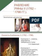 Pravlenie Ekateriny II