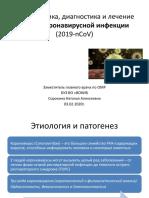 Коронавирус Профилактика диагностика и лечение